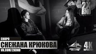 2X RND Снежана Крюкова ( Танцы на ТНТ )