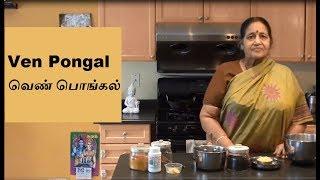 Ven Pongal Recipe - வெண் பொங்கல்