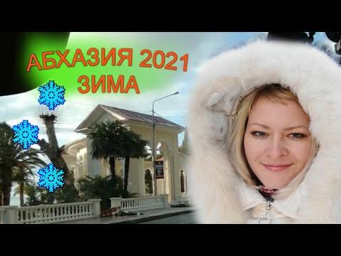 Абхазия 2021😉. Снег и метель в Стране Души 😍. НАСТОЯЩАЯ ЗИМА в Абхазии. 🌍
