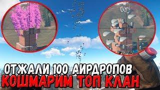 RUST - ОТЖАЛИ У ТОПОВОГО КЛАНА 100 АИРДРОПОВ , ТЕХНИЧНО ШТУРМОНУЛИ И ЗАКОШМАРИЛИ ИХ ВЫШКУ ТОП ЖЕСТЬ!