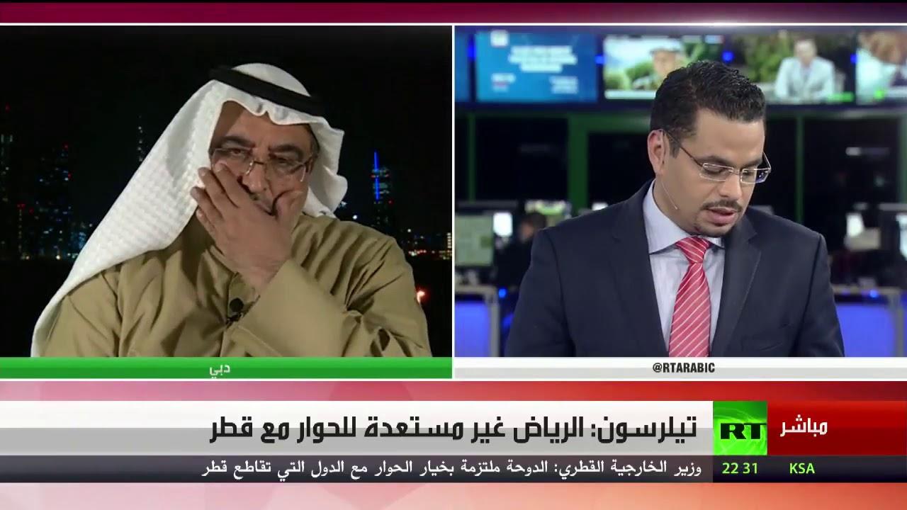 الكاتب الإماراتي أحمد إبراهيم الآن على قناة روسيا اليوم حول زيارة ريكس تليرسون للمنطقة (قطروالخليج)