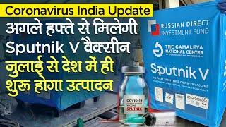 Covid-19 India update: India में अगले हफ्ते से मिलेगी Sputnik V vaccine, July से भारत में ही उत्पादन शुरू