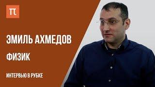 Интервью с Эмилем Ахмедовым // Live