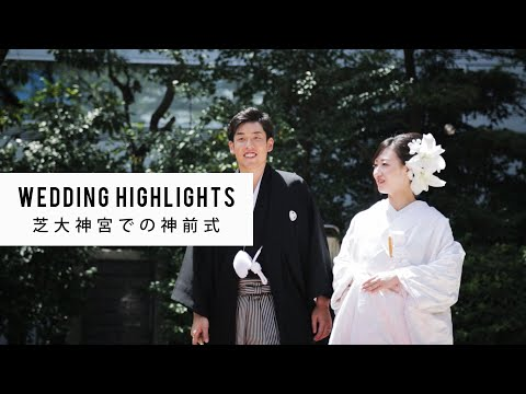 20160807 Wedding Highlightsアジュール竹芝でのウェディングムービー