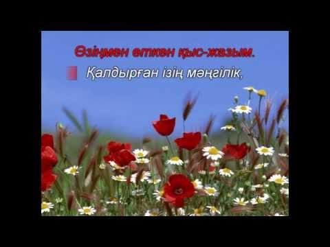 Ақбота Керімбекова - Ұстазым (Караоке)