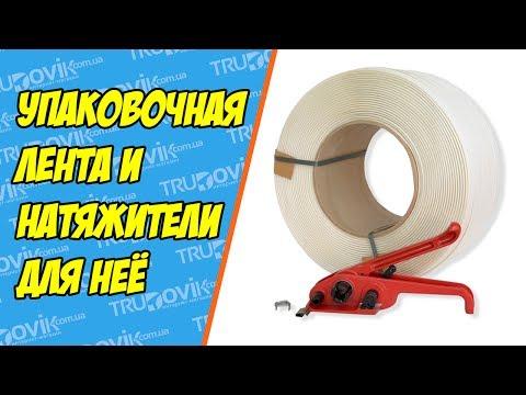 Упаковочная лента/натяжители для упаковочной ленты