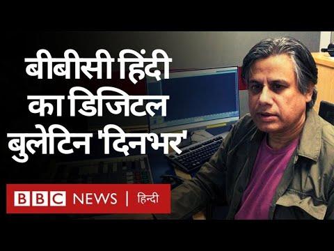 बीबीसी हिंदी का डिजिटल बुलेटिन 'दिनभर', 18 अक्टूबर 2020,  (BBC Hindi)