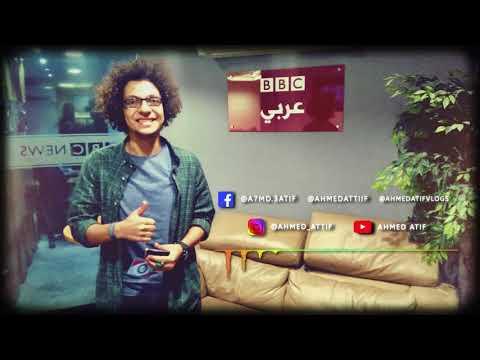 احمد عاطف على راديو البى بى سى BBC Arabic Radio l