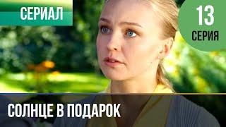 ▶️ Солнце в подарок 13 серия | Сериал / 2015 / Мелодрама