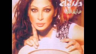 Elissa - Ayshalak / إليسا - عايشالك