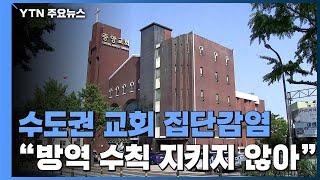 수도권 교회 중심 집단감염 잇따라...최소 58명 / …