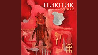 Download Сияние Mp3 and Videos