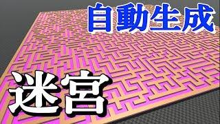 迷路を簡単に自動生成するアルゴリズムが面白い【穴掘り法】