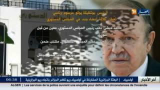 الرئيس عبد العزيز بوتفليقة يوقع على  مرسوم رئاسي