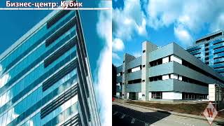 Смотреть видео WIKIMETRIA| Бизнес-центр: Кубик | АРЕНДА ОФИСА В МОСКВЕ онлайн