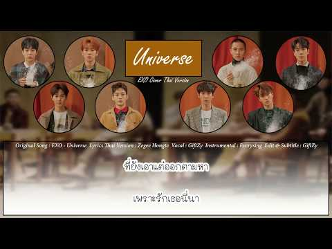 [Thai Ver.] EXO - Universe ยูนิเวิร์ส L Cover By GiftZy