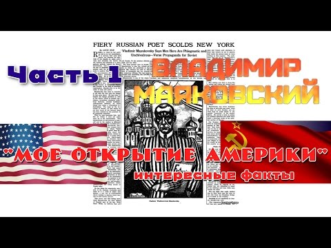 Презентация на тему Маяковский Владимир Владимирович