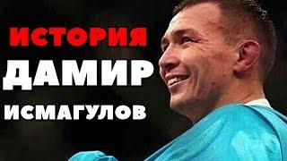 ДАМИР ИСМАГУЛОВ / История первого казаха в UFC