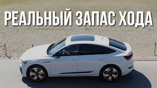 Реальный запас хода электромобиля Ауди ЕТрон Спортбэк 55 Quattro