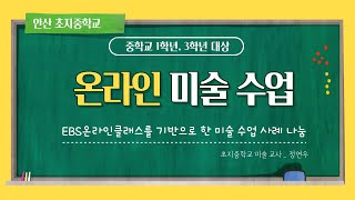 [중등배움중심수업] 초…