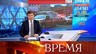 """Выпуск программы """"Время"""" в 21:00 от 16.04.2020"""