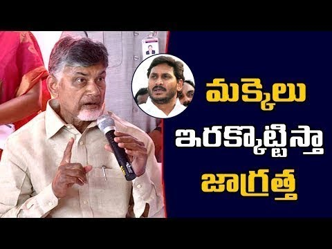 Chandrababu Naidu strong Warning to YS Jagan on law and order problems in A.P || 2day 2morrow