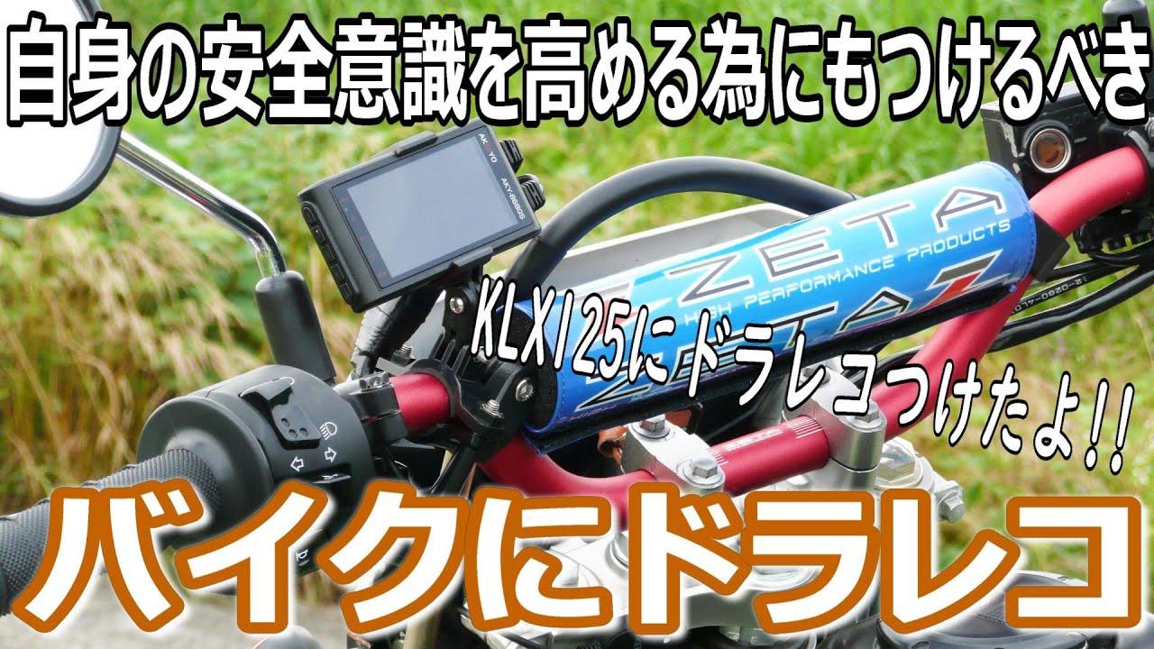 バイク専用ドラレコに感動!KLX125にドライブレコーダー装着 身長147cmのバイク女子。【煽り運転 交通事故 当たり屋 安全運転対策】