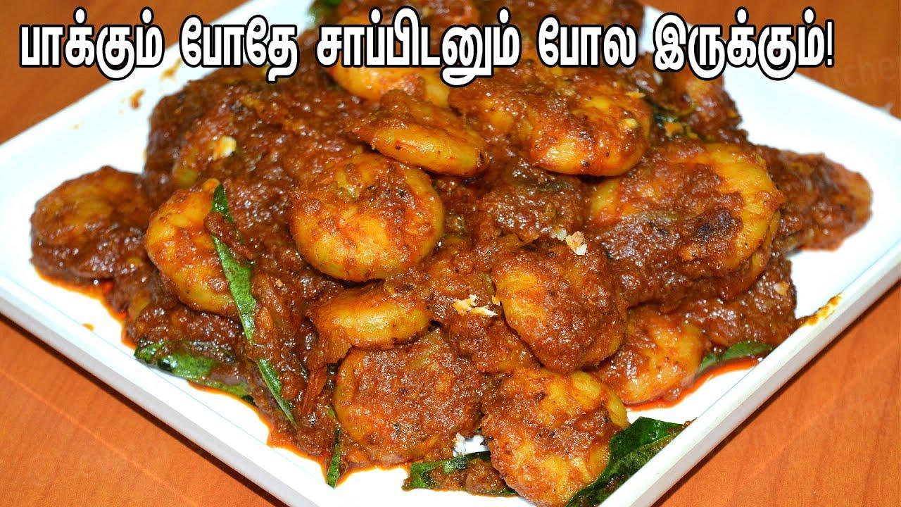 Prawns fryprawns fry recipe in tamilrestaurant style prawns fry prawns fryprawns fry recipe in tamilrestaurant style prawns fry forumfinder Gallery