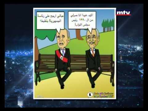 Talk Of The Town - Karikator 30/04/2015 - حديث البلد