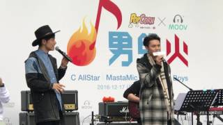 C AllStar -《兄兄我我》柔情版 首唱 @ PopCorn x Moov 男兒火 Pop Concert