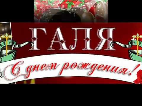 Галина с Днем рождения!!!
