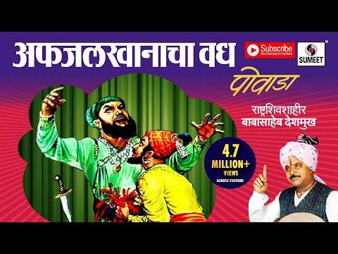Afzal Khanacha Vadh | Powada | Babasaheb Deshmukh | Sumeet Music