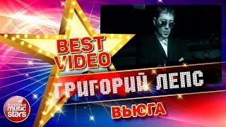 ГРИГОРИЙ ЛЕПС — ВЬЮГА ❂ КОЛЛЕКЦИЯ ЛУЧШИХ КЛИПОВ ❂ BEST VIDEO ❂