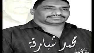 محمد شبارقة - القالوا ليك عني