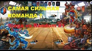НЕПОБЕДИМАЯ КОМАНДА ??!!! SIEGA vs Random #1