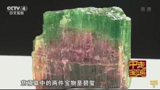 特产新发现系列片(5) 来自大峡谷的宝石碧玺 【 走遍中国20150627】720P