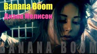 Banana Boom - Диана Мелисон (Official Movie)