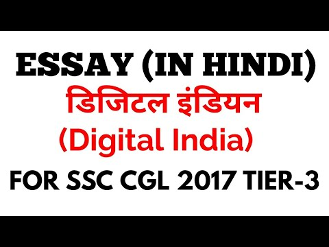 Essay Digital India For