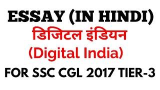 निबन्ध/essay/डिजिटल इन्डिया /Digital india for MTS 2017/SSC CGL TIER-3/CHSL