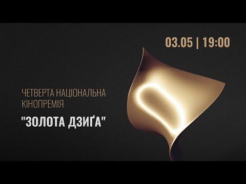 """""""Золота Дзиґа 2020"""". Церемонія вручення Кінопремії"""