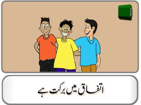 Harkat Mein Barkat Hai In Urdu Essay Writing
