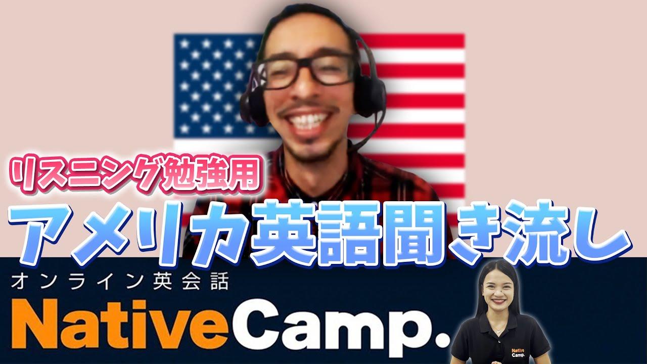 【Get coins!】アメリカ英語を聞き流し!リスニング力を強化しよう-ネイティブキャンプ(Native Camp)