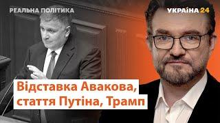 Відставка Авакова, стаття Путіна, скандал з Трампом // Реальна політика з Євгенієм Кисельовим