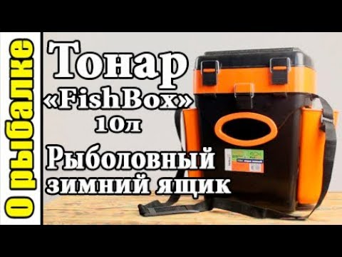 Зимний ящик Тонар FishBox 10л. от компании Helios,вместительный ящик для зимней рыбалки
