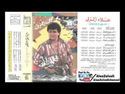 علاء زلزلي - اه منك اه - البوم حبي وجنوني - Alaa Zalzali Ah menak ah