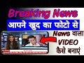 Top secret masala  apps Aapna Khud ka photo se breaking news wala video kaise banaye.