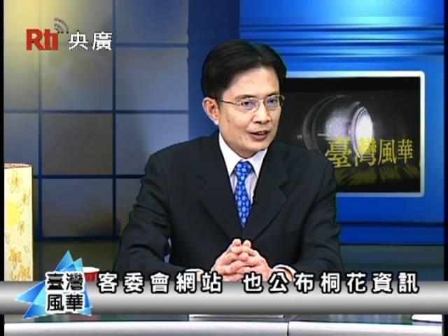 【央廣】客家桐花祭 打開文創商品路(20110429)