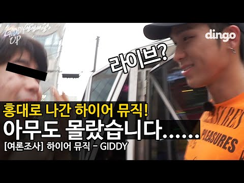 [ENG SUB] 홍대에서 멘탈 탈탈 털린 하이어 뮤직! '우리 열심히 하자...' I [여론조사] 하이어 뮤직 (박재범 Jay Park, Sik-K, pH-1, 김하온 HAON)