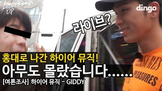 People give feedback on GIDDY UP in Hongdae!! Looks like h1ghr needs to work harder...