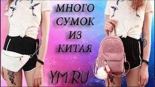 МНОГО КЛАССНЫХ СУМОК ИЗ КИТАЯ | напоясные сумки, рюкзаки, клатчи с сайта ym.ru